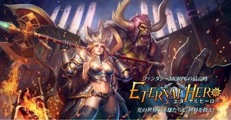 eternalhero_01