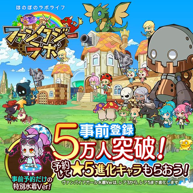 箱庭育成バトル RPG『ファンタジーラボ』 事前予約 5 万人突破!