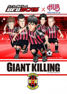 『BFBxHUB GIANT KILLING 限定選手カード』