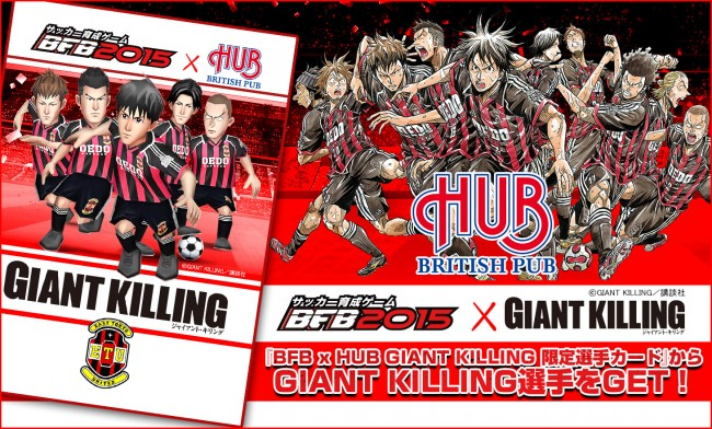 「HUB」店舗で『BFBxHUB GIANT KILLING 限定選手カード』が手に入る!