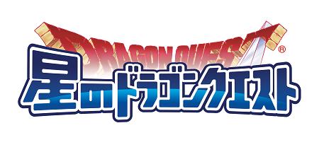 『星のドラゴンクエスト』ティザーサイトを公開!