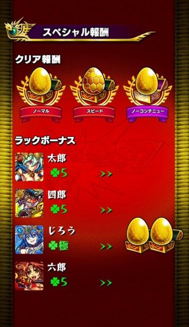 ボーナスがいっぱい(再び)