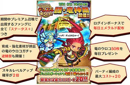 「闘・竜神祭」内容。