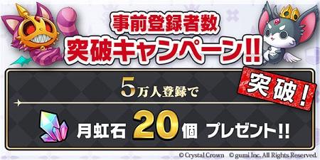 事前登録者数突破キャンペーン!