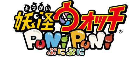 『妖怪ウォッチ ぷにぷに』 7月2日(木)より先行テストプレイ参加者募集スタート!