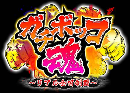 「ガチボッコ魂」7月20日ティザーサイト公開。