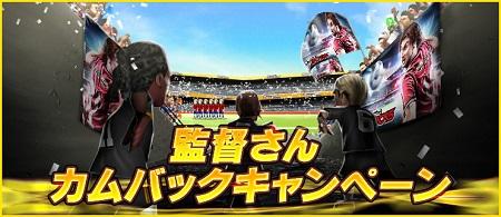 監督さんカムバックキャンペーン開催!