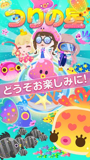 『ポケコロ』に釣りゲーム「つりの星」登場!