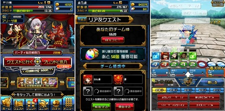 「リア友クエスト」画面イメージ。