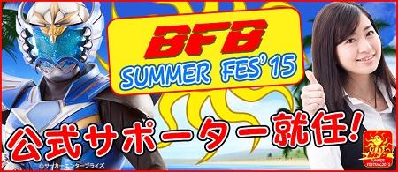 蹴球リベラーと今井安紀がサマフェス公式サポーターに就任!