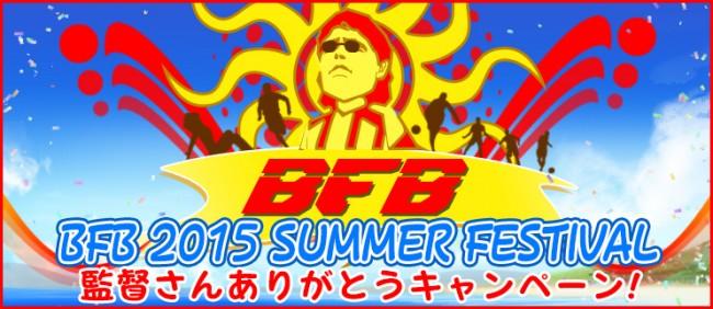 『BFB2015』サマーフェスティバル情報解禁第 2 弾!