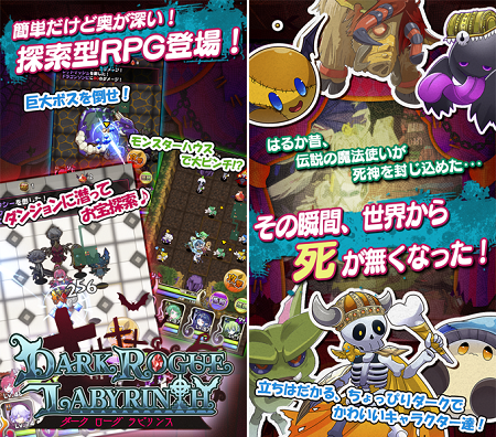 探索型RPG『ダークローグ ラビリンス』事前登録開始!
