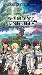 valiantknights_01