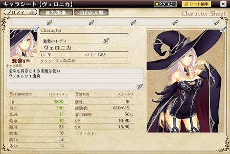 character_sheet