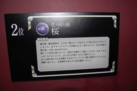7sakuraura