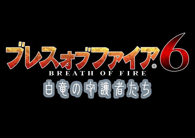 貴方と歌姫が紡ぐRPG『ブレス オブ ファイア6 白竜の守護者たち』先行テスト参加者募集開始!