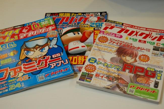 2005年8月~2007年10月号までケータイゲームの専門誌としてアプリゲットの雑誌が発売されていた。