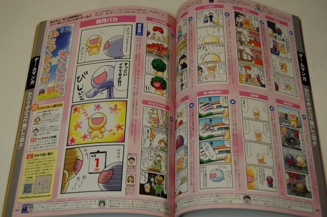 ふにゃもらけのマンガが2006年3月より連載されていた。