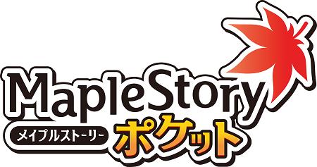 MapleStory_pocket_Logo_JPN0318logo
