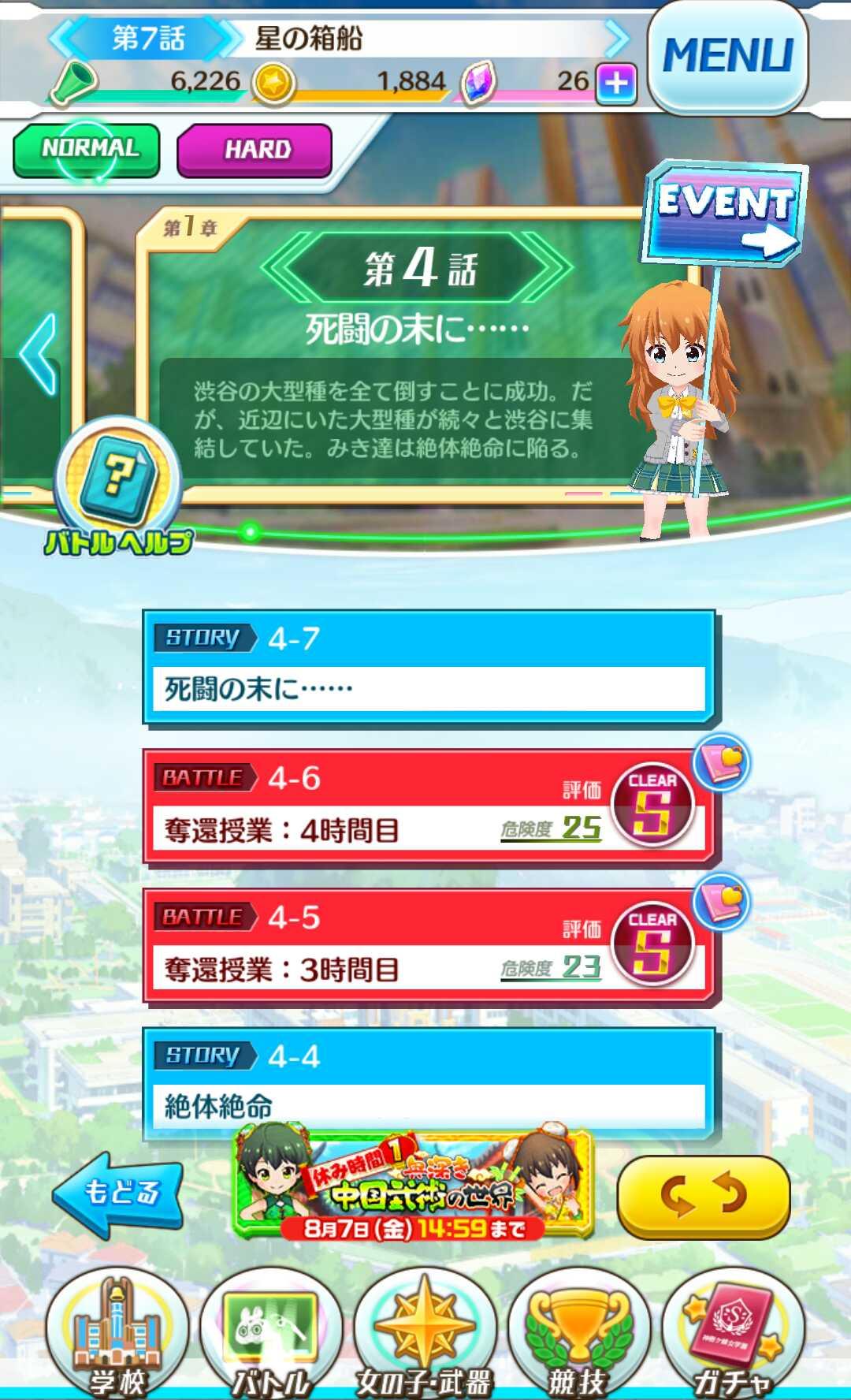 バトガ攻略02_04