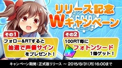 リリース記念Wキャンペーン開催!
