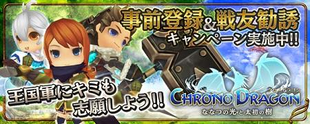 chronodragon (1)