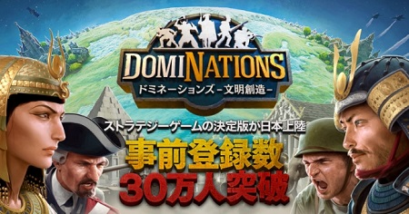 dominations_01