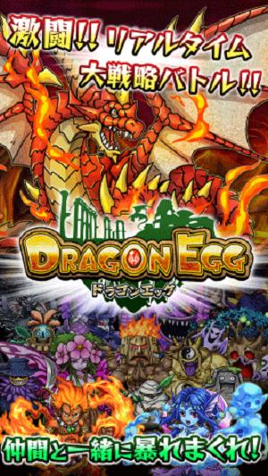 dragonegg_02