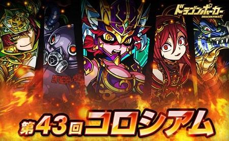 dragonpoker_01