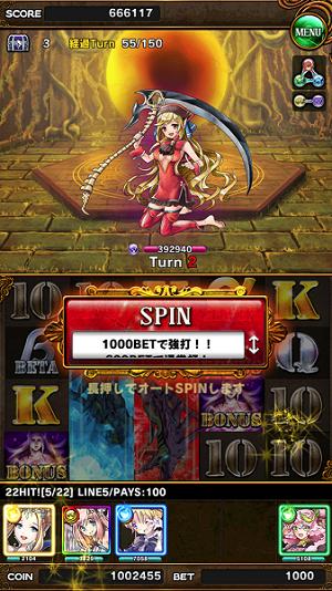 dragonspin_03