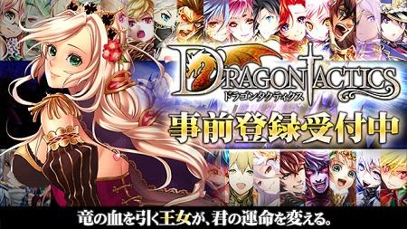 dragontactics_01