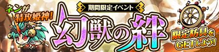 期間限定イベント「幻獣の絆」。