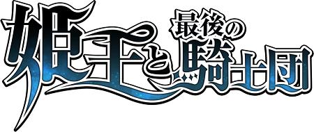 himeoutokishi (1)