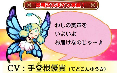 妖精さんボイス実装!