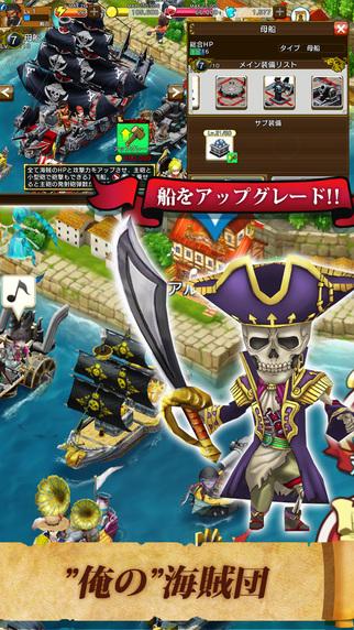 海賊王に、オレはなる!!仲間を引き連れ自由な大冒険のストラテジーRPG