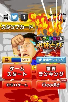 maxmurainohibashiratobi_01