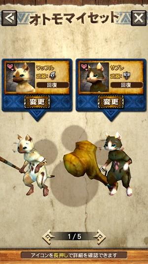 ゲームを始めると2匹が仲間に、ゲームを進めていくことで、新たなオトモが。