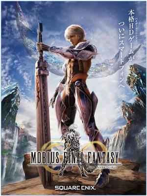 FF_mobius_logo