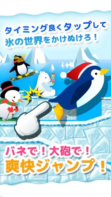 キャラクターを使い分けてすべての☆を集めよう!滑走跳躍ワンキーアクション