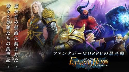 超本格ファンタジーMORPG!
