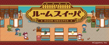 roomsweeper_01