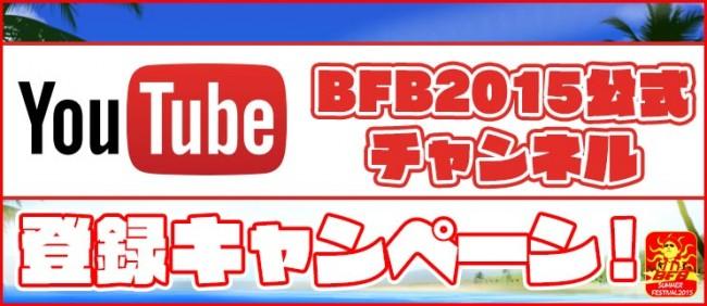 YouTube「BFB2015 公式チャンネル」登録キャンペーン実施!