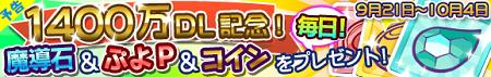 1400DL_pre_banner