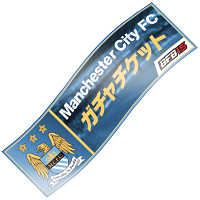 「マンチェスター・シティFCガチャチケット」