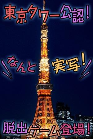 TokyoTowerKakurenbo_01