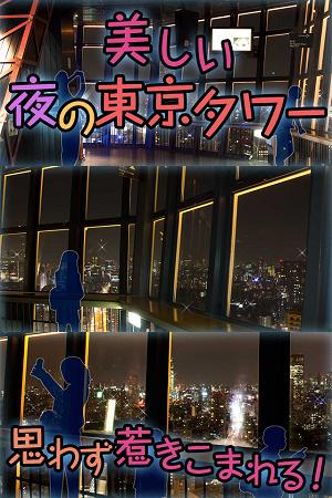 TokyoTowerKakurenbo_03