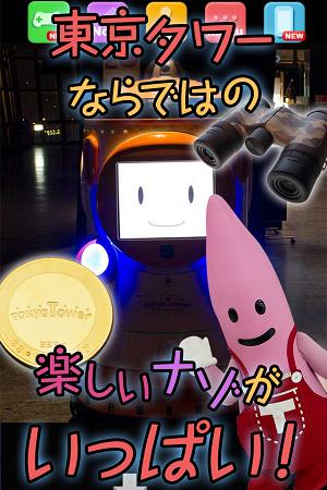 TokyoTowerKakurenbo_04