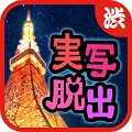 TokyoTowerKakurenbo_icon