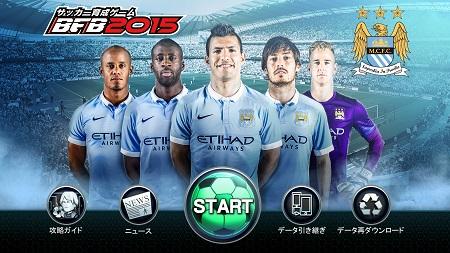 BFB 2015-サッカー育成ゲーム』...
