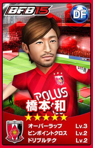 card_urawa_hashimoto